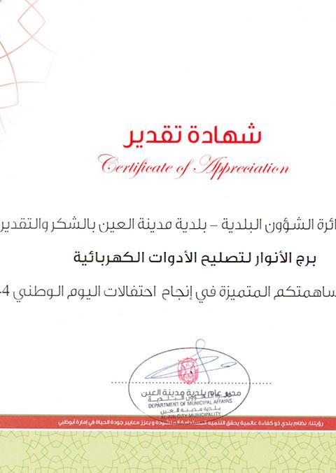 Al ain city municipality Award Winner Company UAE