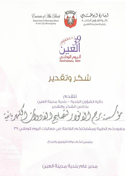 39th UAE National Day Lighting Award