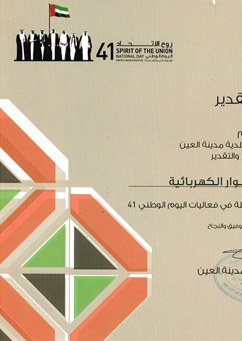 41th UAE National Day Best Building Illumination Award